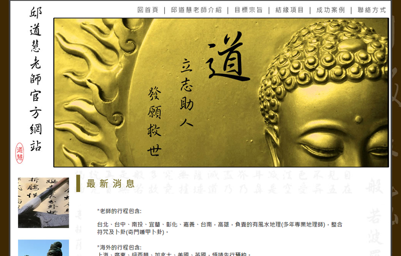 myths,charmamulet (religious object conferring blessing)邱道慧老師